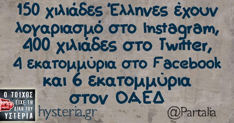 150 χιλιάδες Έλληνες…