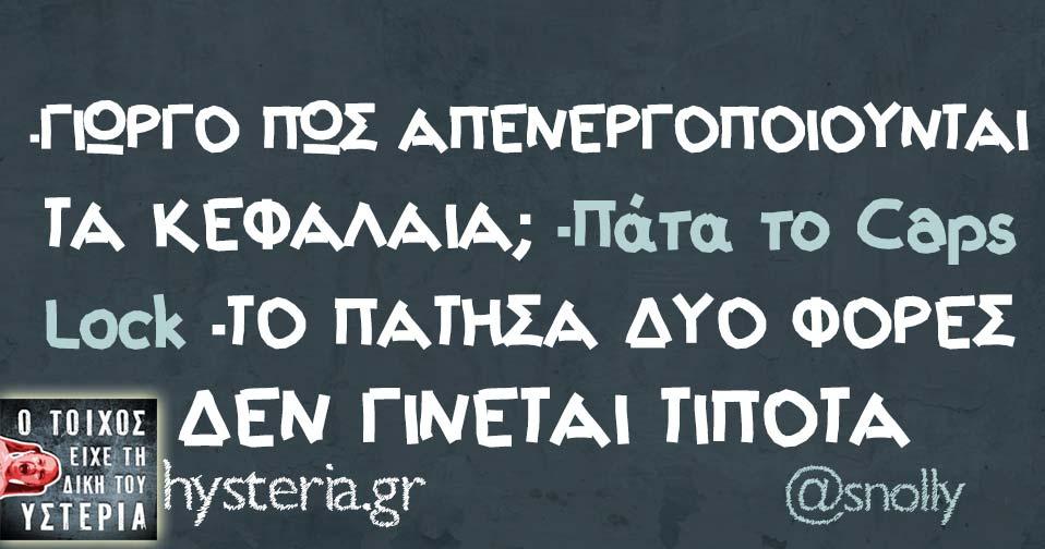 -ΓΙΩΡΓΟ ΠΩΣ…