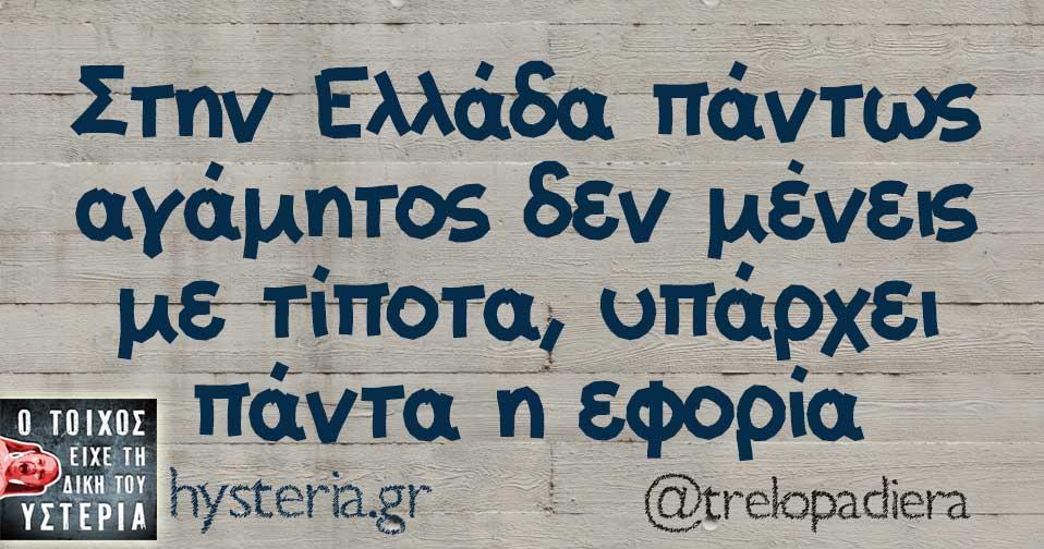 Στην Ελλάδα πάντως…