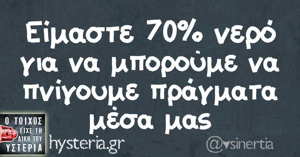 Είμαστε 70% νερό…