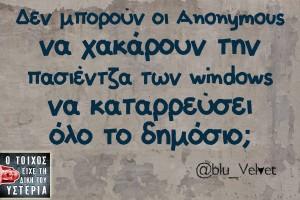 Δεν μπορούν οι Anonymous…