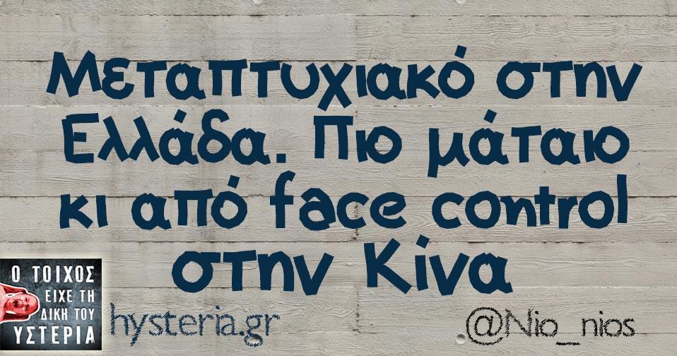 Μεταπτυχιακό στην Ελλάδα