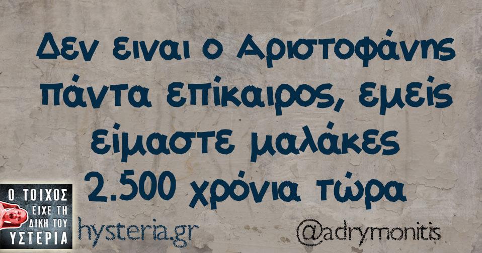 Δεν είναι ο Αριστοφάνης…