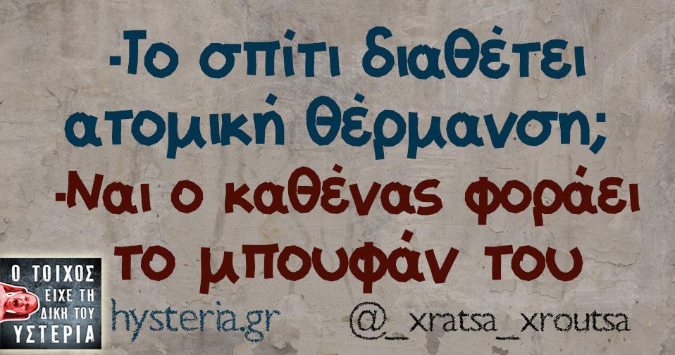 xratsa_xroutsa2.jpg