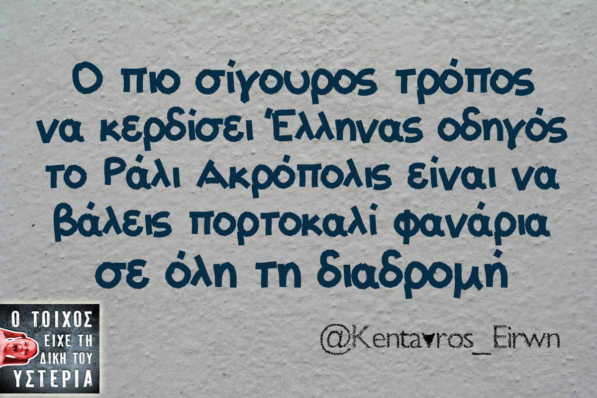 ο πιο σίγουρος τρόπος να κερδίσει Έλληνας οδηγός το ράλι ακρόπολις είναι να βάλεις πορτοκαλί φανάρια σε όλη τη διαδρομή