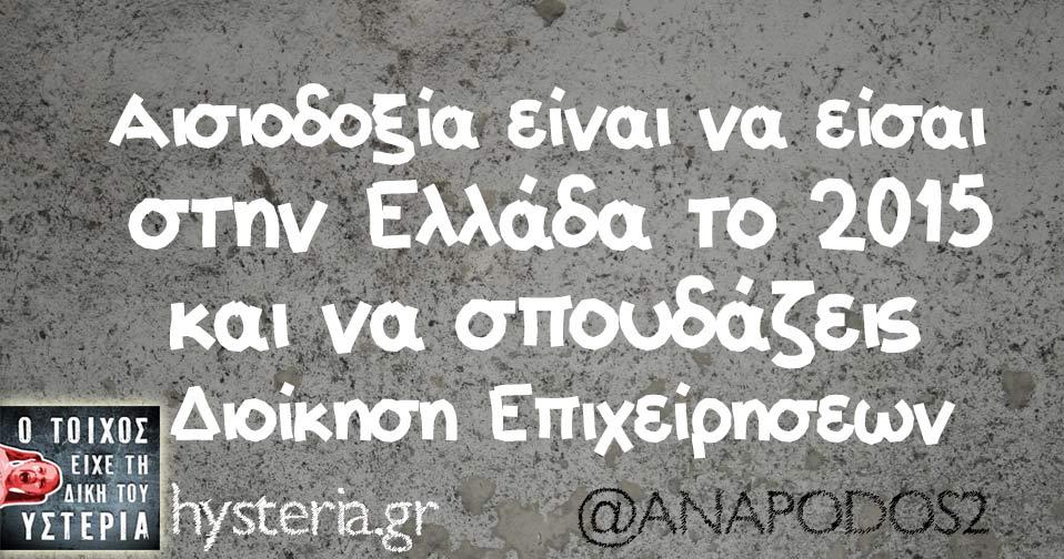 Αισιοδοξία είναι να είσαι στην Ελλάδα