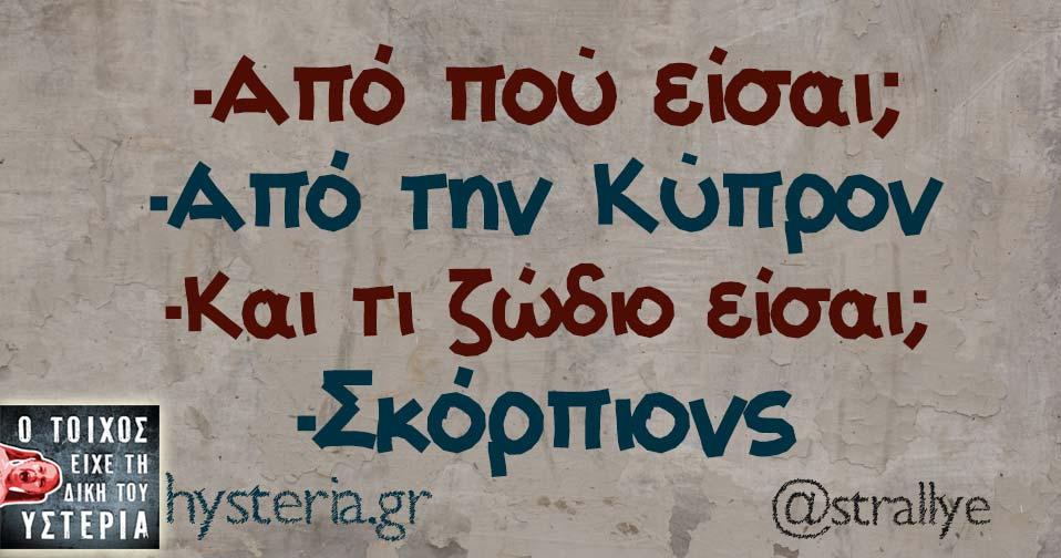 Από πού είσαι; -Από την Κύπρον