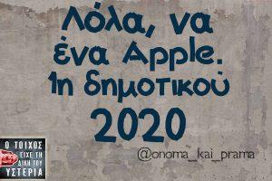 Λόλα, να ένα Apple