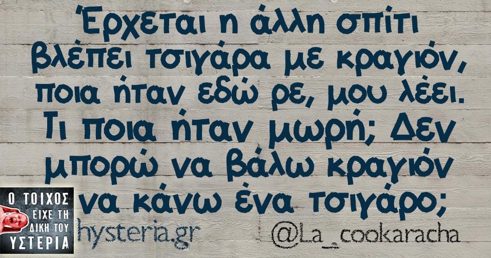 La_cookaracha_2