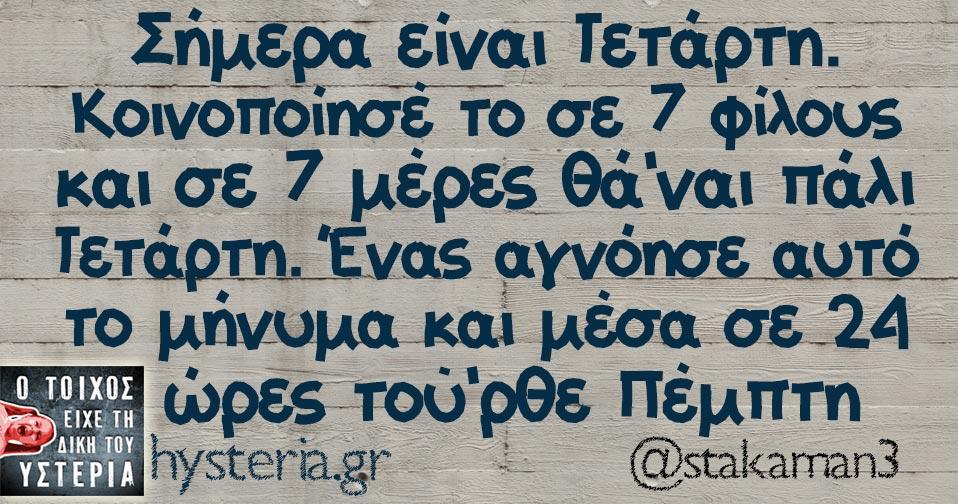 Καφές μελών Αττικής - Σελίδα 7 Stakaman3_a