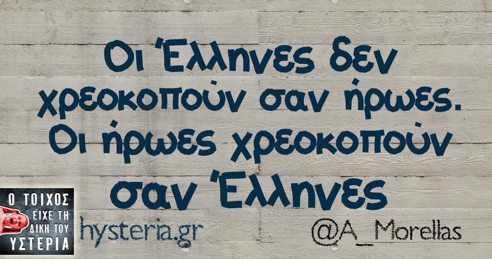 Οι Έλληνες δεν χρεοκοπούν σαν ήρωες. Οι ήρωες χρεοκοπούν σαν Έλληνες