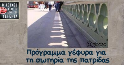 Πρόγραμμα γέφυρα για τη σωτηρία της πατρίδας