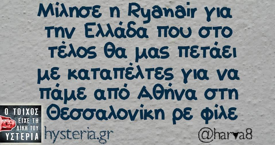 Μίλησε η Ryanair για την  Ελλάδα που στο τέλος θα  μας πετάει με καταπέλτες  για να πάμε από Αθηνά  στη Θεσσαλονίκη  ρε φίλε
