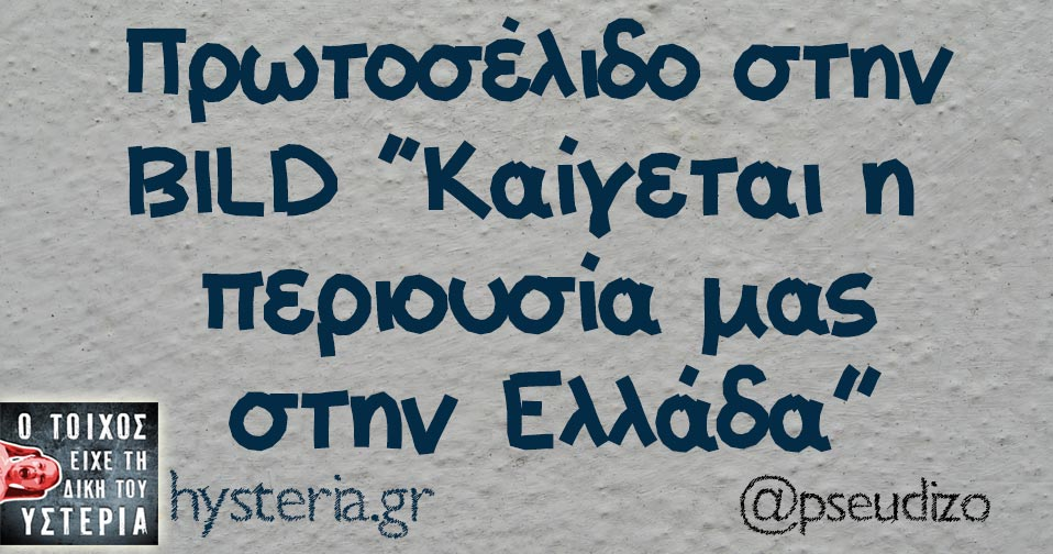 """Πρωτοσέλιδο στην BILD """"Καίγεται η  περιουσία μας  στην Ελλάδα"""""""