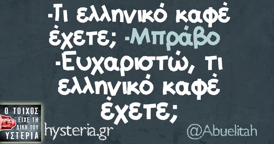 -Τι ελληνικό καφέ έχετε; -Μπράβο -Ευχαριστώ, τι ελληνικό καφέ έχετε;