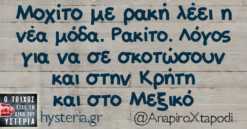 AnapiroXtapodi2.jpg