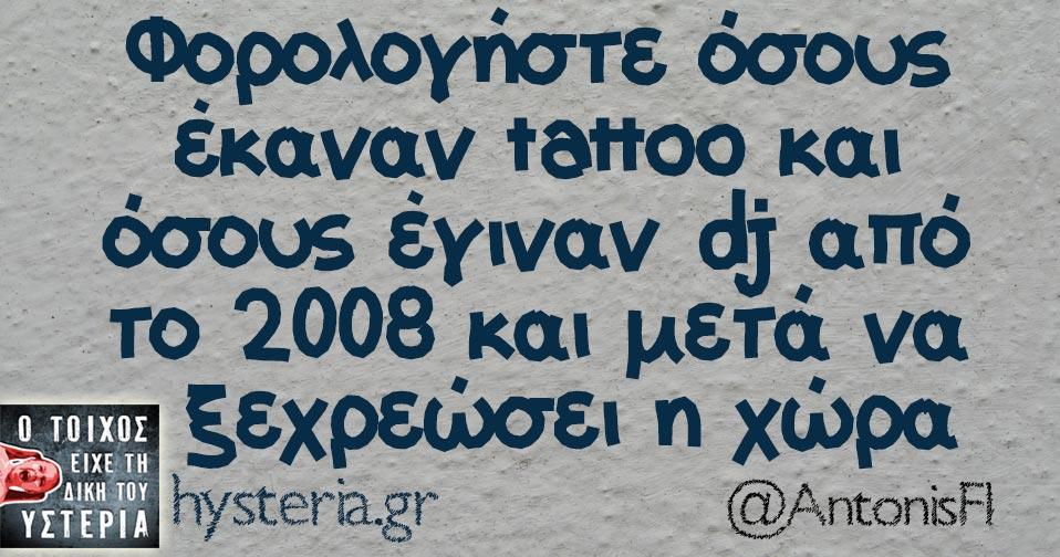 Φορολογήστε όσους έκαναν tattoo και όσους έγιναν dj από το 2008 και μετά να ξεχρεώσει η χώρα