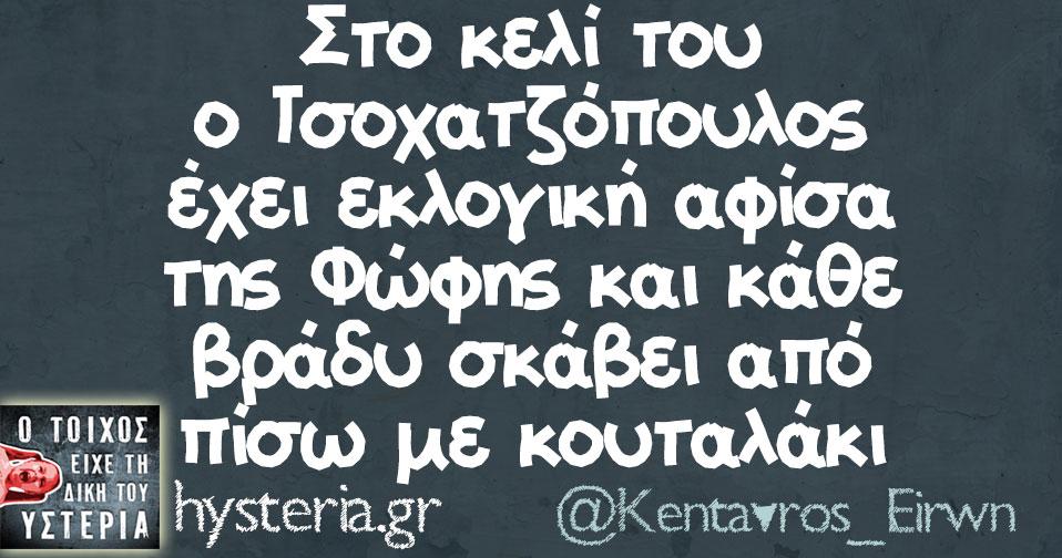 Στο κελί του ο Τσοχατζόπουλος