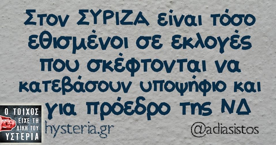 Στον ΣΥΡΙΖΑ είναι τόσο εθισμένοι σε εκλογές που σκέφτονται να κατεβάσουν υποψήφιο και για πρόεδρο της ΝΔ