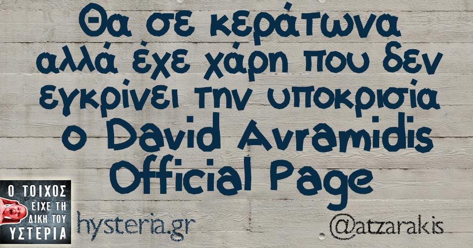 Θα σε κεράτωνα αλλά έχε χάρη που δεν εγκρίνει την υποκρισία ο David Avramidis Official Page