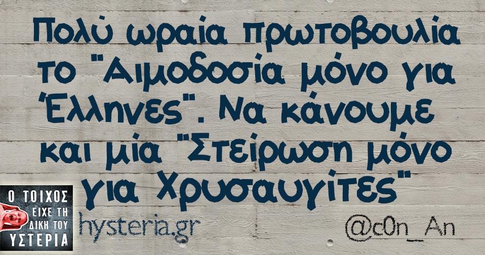 """Πολύ ωραία πρωτοβουλία το """"Αιμοδοσία μόνο για Έλληνες"""". Να κάνουμε και μία """"Στείρωση μόνο για Χρυσαυγίτες"""""""