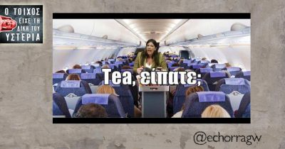 Tea, είπατε;