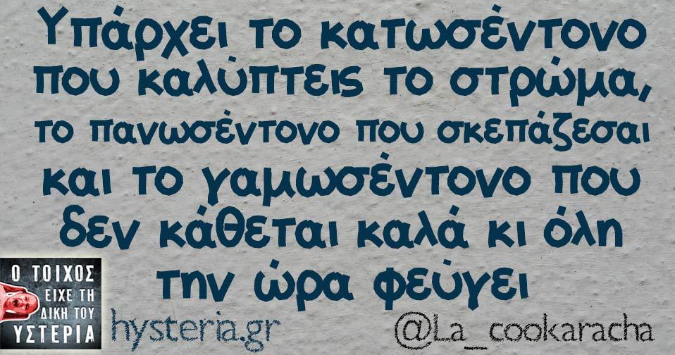 La_cookaracha40.jpg