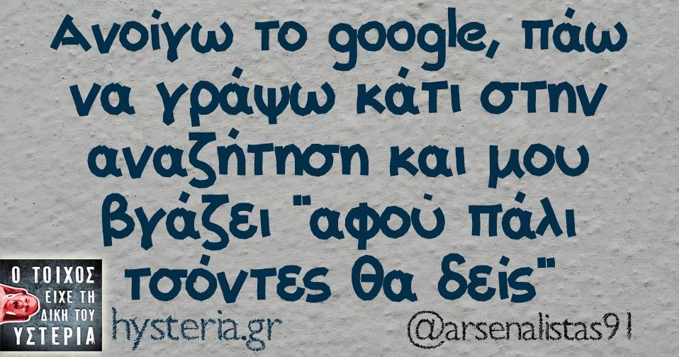 Ανοίγω το google