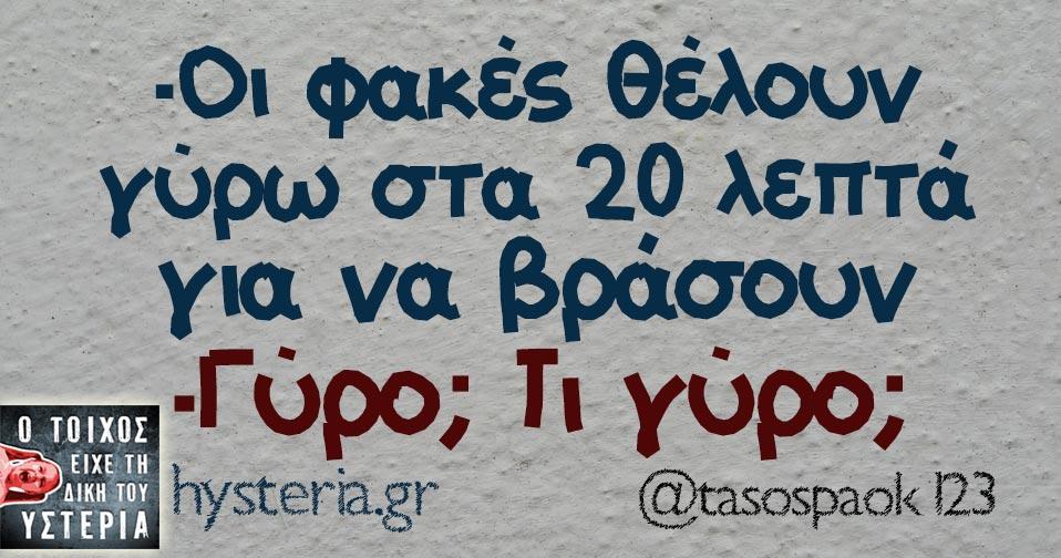 tasospaok123_c.jpg