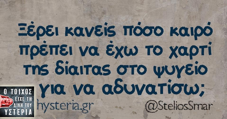 SteliosSmar_8
