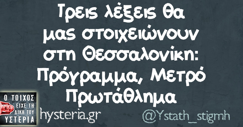 Ystath_stigmh.jpg
