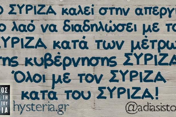 Ο ΣΥΡΙΖΑ καλεί στην απεργία