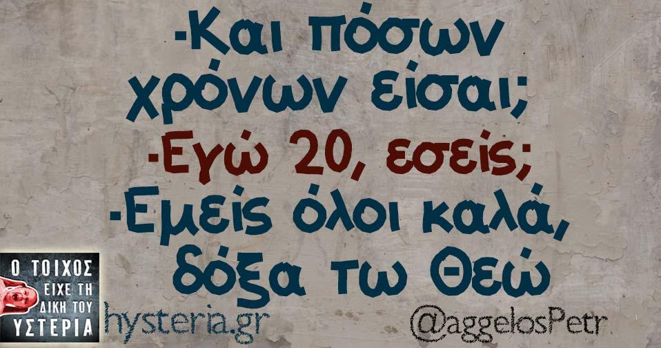 -Και πόσων χρόνων