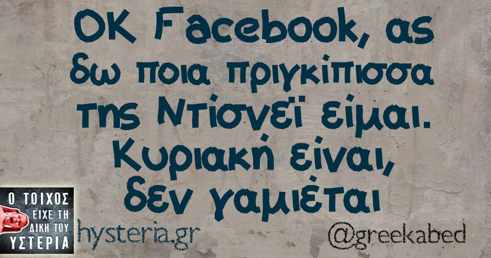OK Facebook