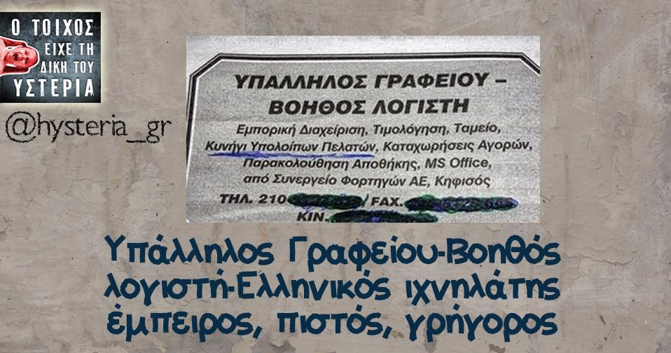 Υπάλληλος Γραφείου-Βοηθός λογιστή-Ελληνικός ιχνηλάτης έμπειρος, πιστός, γρήγορος