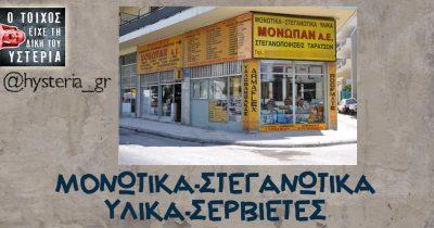 ΜΟΝΩΤΙΚΑ-ΣΤΕΓΑΝΩΤΙΚΑ ΥΛΙΚΑ-ΣΕΡΒΙΕΤΕΣ