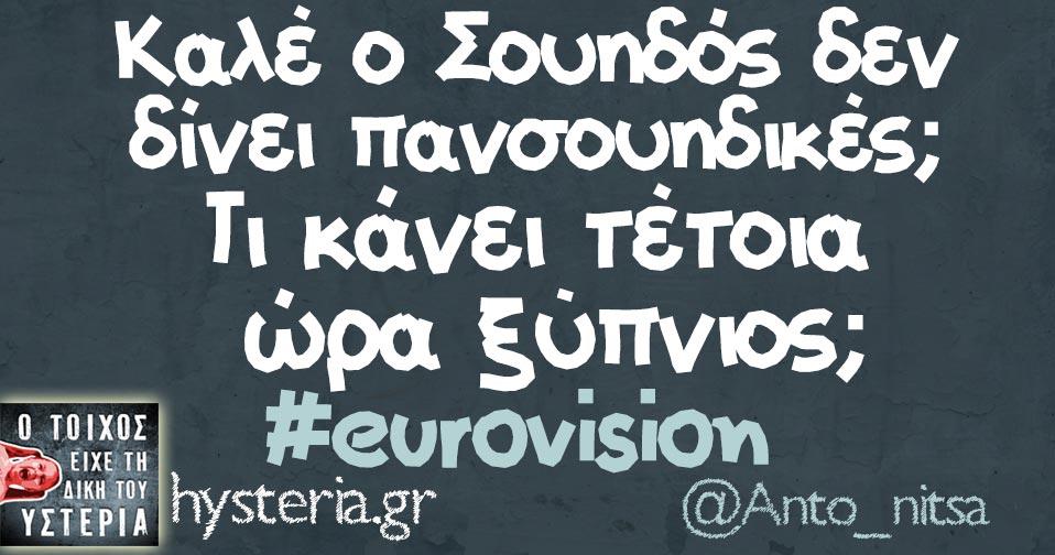 Καλέ ο Σουηδός δεν δίνει πανσουηδικές; Τι κάνει τέτοια ώρα ξύπνιος; #eurovision