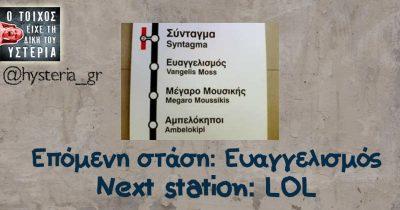 Eπόμενη στάση: Ευαγγελισμός Νext station: LOL