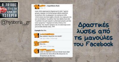 Δραστικές λύσεις από τις μανούλες του Facebook