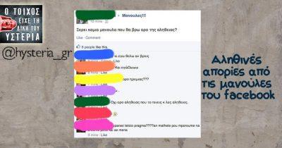 Αληθινές απορίες από τις μανούλες του facebook