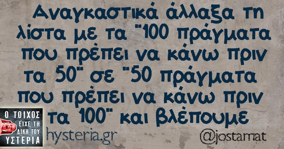 """Αναγκαστικά άλλαξα τη λίστα με τα """"100 πράγματα που πρέπει να κάνω πριν τα 50"""" σε """"50 πράγματα που πρέπει να κάνω πριν τα 100"""" και βλέπουμε"""