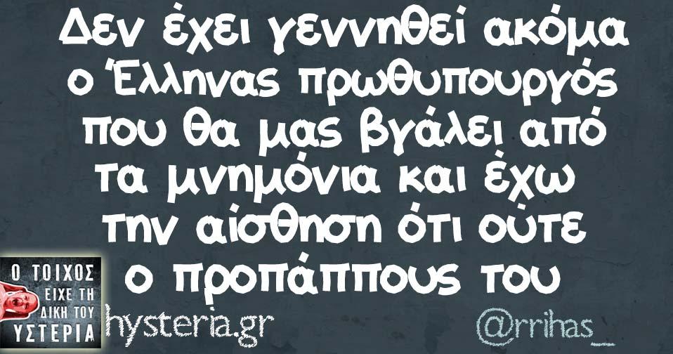 Δεν έχει γεννηθεί ακόμα ο Έλληνας πρωθυπουργός που θα μας βγάλει από τα μνημόνια και έχω την αίσθηση ότι ούτε ο προπάππους του