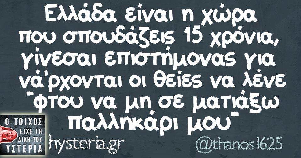 """Ελλάδα είναι η χώρα που σπουδάζεις 15 χρόνια, γίνεσαι επιστήμονας για νά'ρχονται οι θείες να λένε """"φτου να μη σε ματιάξω παλληκάρι μου"""""""