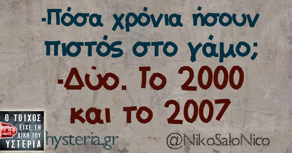 -Πόσα χρόνια