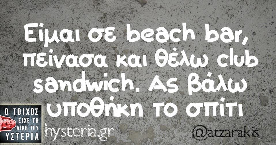 Είμαι σε beach bar, πείνασα και θέλω club sandwich. Ας βάλω υποθήκη το σπίτι