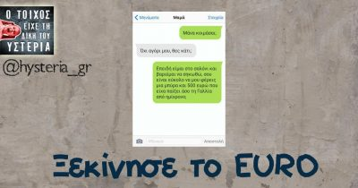 Ξεκίνησε το EURO