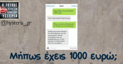 Μήπως έχεις 1000 ευρώ;