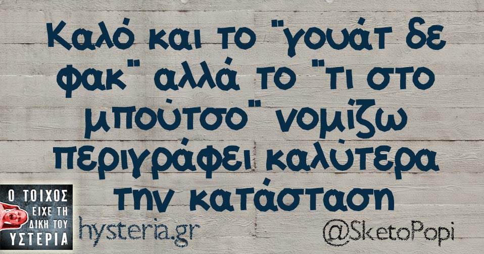 SketoPopi_8