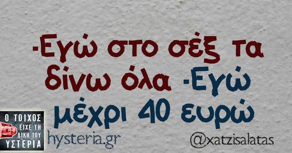 -Εγώ στο σέξ τα δίνω όλα -Εγώ μέχρι 40 ευρώ