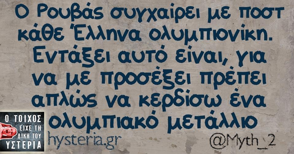 Ο Ρουβάς συγχαίρει με ποστ κάθε Έλληνα ολυμπιονίκη